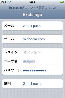 サーバー欄が出てくるので、「m.google.com」と入力