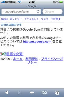 Google Syncにアクセスする